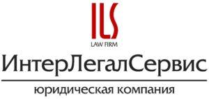 Юридическая компания «Интер Легал Сервис» в Симферополе