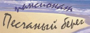 """Пансионат """"Песчаный берег"""" в Севастополе"""