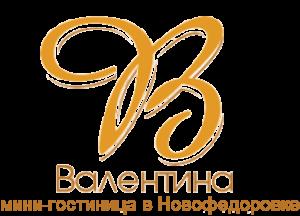 Отель «Валентина» 3* в Саках